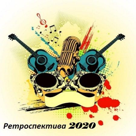 Обложка Ретроспектива (2020) Mp3
