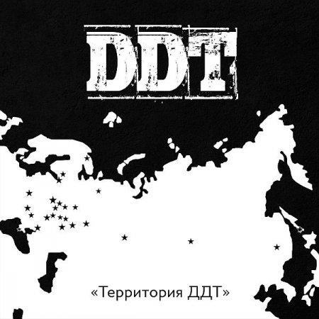 Обложка Территория ДДТ (Трибьют) (2020) FLAC