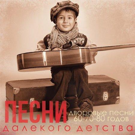 Обложка Песни далёкого детства. Дворовые песни 60-70-80 годов (2017) Mp3