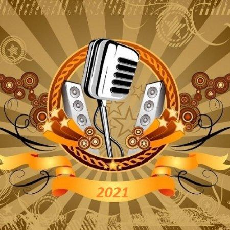 Обложка Хорошие песни: Часть 1 (2021) Mp3