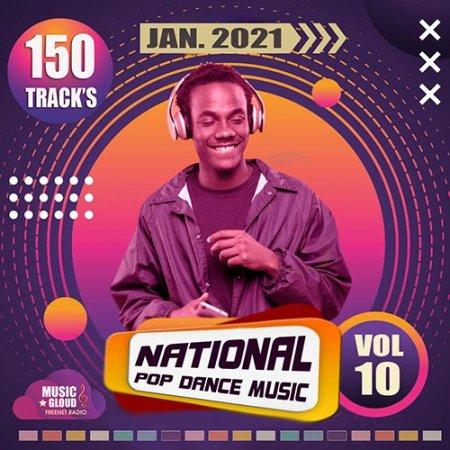 Обложка National Pop Dance Music Vol.10 (2021) Mp3
